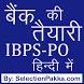 Bank Exam Preparation in Hindi & English: IBPS-PO by TakshilaOnline.com
