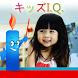 脳 : キッズI.Q by ILMASOFT KIDS