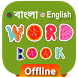 Bangla Word Book & Phrases by App Books