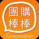 團購棒棒grouponpon by 91APP, Inc. (19)