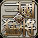 Three Kingdoms:Dynasty Warrior by Deepsea Studio