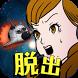 -SOS!!緊急事態発生- 脱出ゲーム 宇宙船からの脱出 by あそびごころ。
