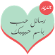 رسائل حب باسم حبيبك by Insta App