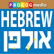 HEBREW ULPAN - video lessons by Prolog Ltd