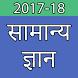 Samanya Gyan and General knowledge In Hindi by Alpesh Patel