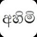 Sinhala Blog by MoSoRinApp