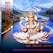 Sri Ganga Chalisa by Dr Vishal Aanand (Ph.D.)