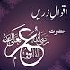 Hazrat Umar History in Urdu - Hazrat Umar k Aqwal