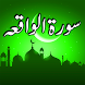 Surah Waqia Urdu Translation by Secure Apps & Games