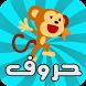 حروف الهجاء - Arabic alphabet