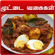 egg recipe in tamil by kidsjollytv