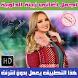 زينة الداودية بدون نت 2018 - Zina Daoudia by Sabitzer app