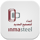 Inma Steel by Alturki Holding Co.
