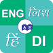 English to Hindi Dictionary by EZ Inc.