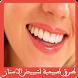 طرق طبيعية لتبييض الاسنان 2016 by wasafat tabi3iya - وصفات طبيعية