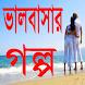ভালবাসার গল্প by BANGLA APPS MELA