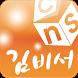김비서 고객관리 싱글유저용 by 씨엔에스소프트