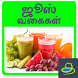 Healthy Juice Recipes in Tamil by Tamil Apps