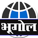 Geography GK in Hindi by gktalk_imran