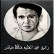 راديو عبد الحليم حافظ مباشر by AKCSS