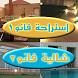 استراحة و شاليه فانو - عنيزة by Fahd Aldobian