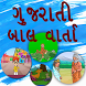 Video of Bal Varta In Gujarati by Meera Khanna 965