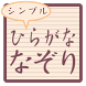 Simple hiragana tracing-Free- by kyoeimedia