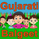 Gujarati Balgeet LYRICS by Hemangi Agrawat832