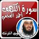سورة الكهف بدون انترنت العجمي by أحمد العجمي بدون انترنت