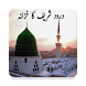 Darood Sharif Ka Khazana by GabbaApps