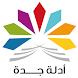 أدلة جدة - Jeddah Guides