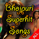 Latest Bhojpuri Songs 2017 by Orange Aps
