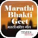 Marathi Bhakti Geet by Times Music