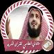 مشاري العفاسي القران الكريم كاملا بدون انترنت by devquran