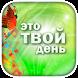 its YOUR day - бизнес и жизни. by DiAMONDAPP.RU