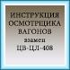 Инструкция осмотрщику вагонов by _master_
