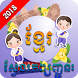 Khmer Word Game - Free Puzzle by DermTnout