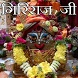 Giri Raj Chalisa Aarti Images by Devotionalapps2016