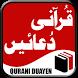 Qurani Duayen by glowingapps