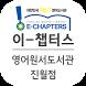 이챕터스 진월점 by Glob Network