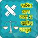 জমির মাপ তথ্য ও আইন কানুন~Land laws, information by Green Apps Lab