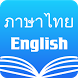 Thai English Dictionary Free by EPlusMoment