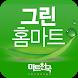 그린홈마트 쌍용점 by 마트전단전문-PK