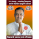 Prashant Paricharak by RAJYOG ELECTION SOFTWARE FOR CORPORATION ELECTION