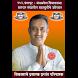 Prashant Paricharak by RAJYOG ELECTION SOFTWARE FOR CORPORATION ELECTION