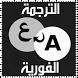الترجمة الفورية لكل اللغات by ZexeZ