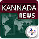 All Daily Kannada News Latest Kannada E News Hub by The Indian Apps