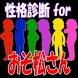 性格診断 for おそ松さん by kanade