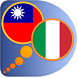 Italian Chinese Traditional di by Dict.land