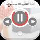 نساء عظيمات مسموع by Best Audios